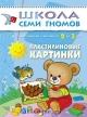 Пластилиновые картинки. Занятия с детьми 2-3 лет